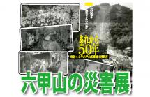 六甲山の災害展