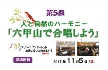 六甲山大学用 2017合唱