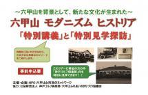 六甲山大学HP用 六甲山モダニズム2017 講演&ツアー