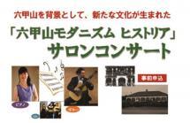 六甲山大学HP用 2017年 六甲山モダニズム サロンコンサート タイトル画像 6