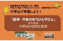 六甲山大学 2018年9月23日 タイトル画像