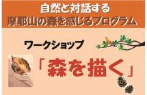 摩耶山の森を感じるプログラム 10月7日 六甲山大学HP