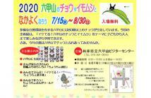 2020六甲山のチョウやイモムシとなかよくなろう2020.7