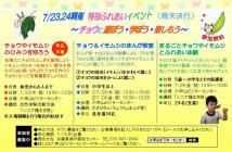 特別ふれあいイベント2020.7