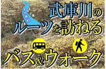 【画像】武庫川のルーツを訪ねるバス&ウォーク2021.2